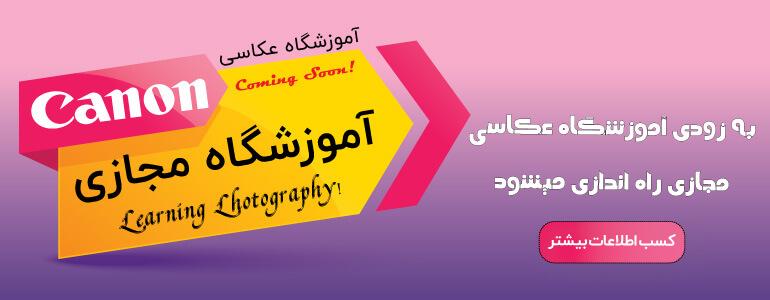 آموزشگاه-مجازی-عکاسی-با-دوربین-کانن