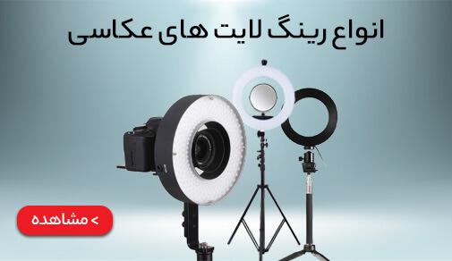 انواع-رینگ-لایت-های-عکاسی