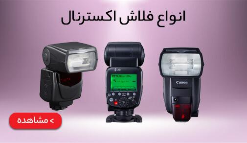 انواع-فلاش-اکسترنال-دوربین-عکاسی