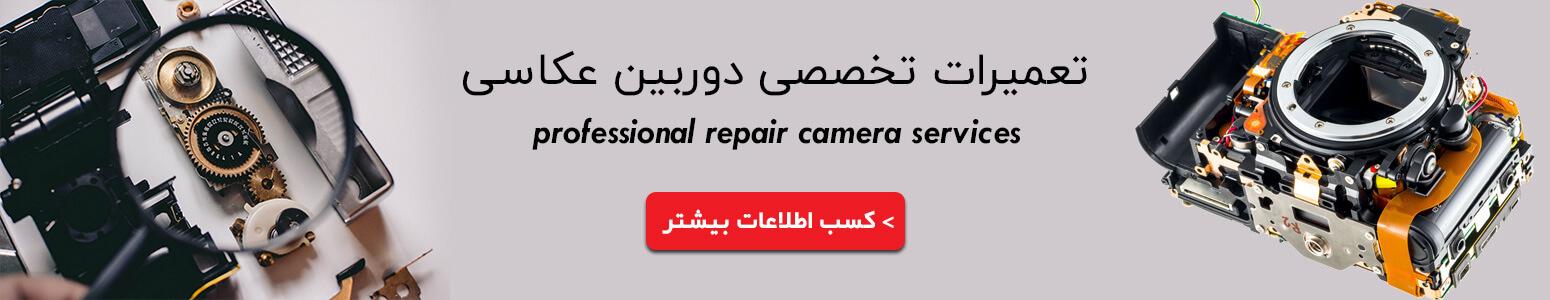 تعمیرات-تخصصی-دوربین-عکاسی-کانن