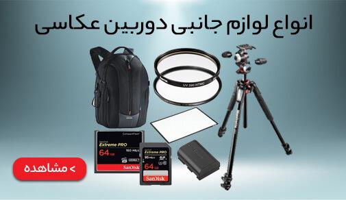 لوازم-دوربین-عکاسی