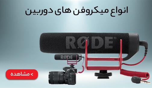 میکروفن-های-دوربین-فیلم-برداری