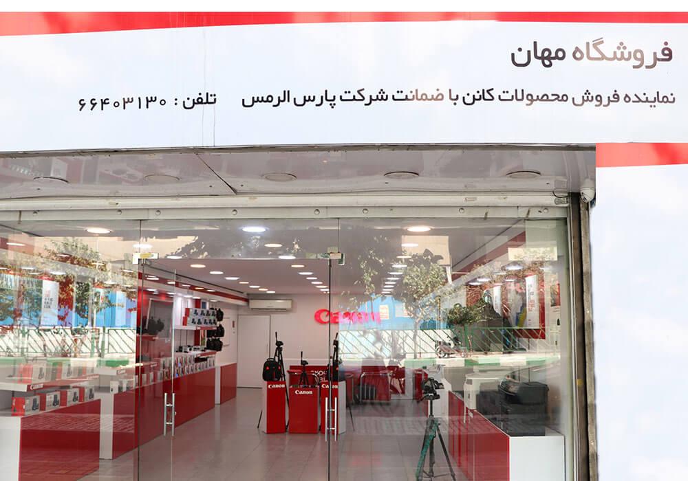 فروشگاه-مهان-نماینده-کانن-با-گارانتی-پارس-الرمس